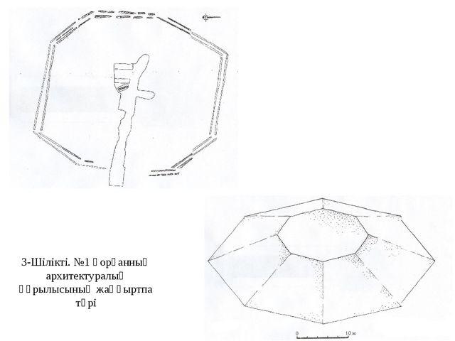 3-Шілікті. №1 қорғанның архитектуралық құрылысының жаңғыртпа түрі