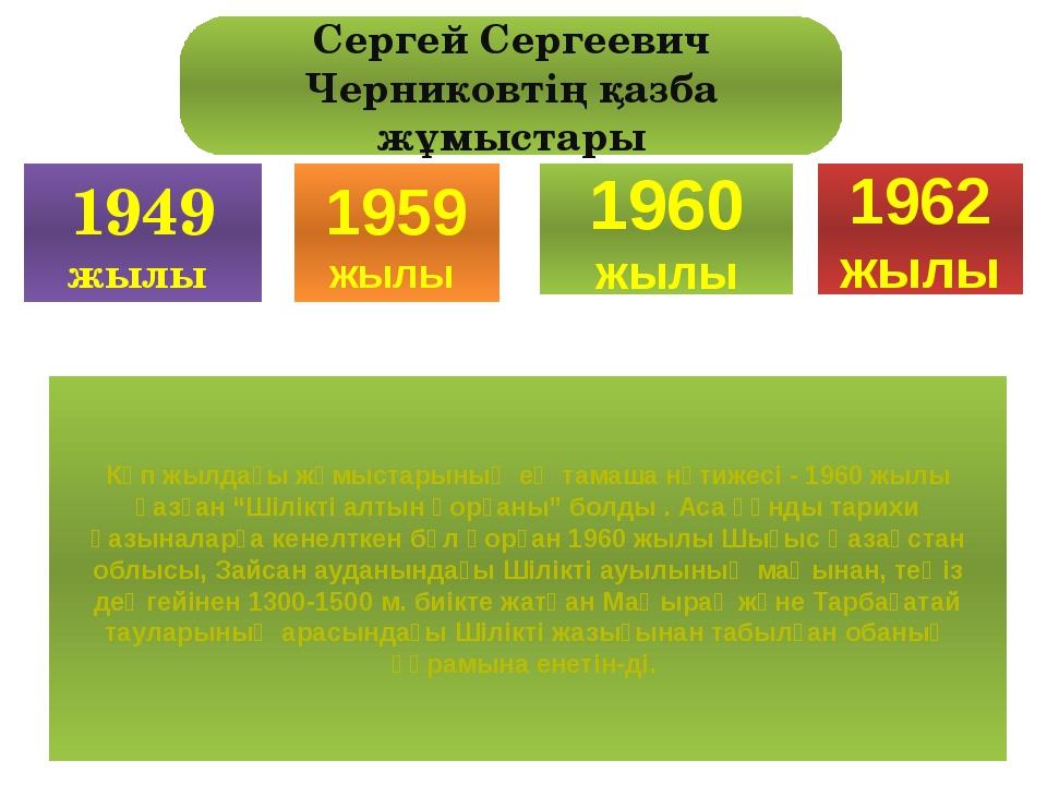 1949 жылы 1959 жылы 1960 жылы 1962 жылы Сергей Сергеевич Черниковтің қазба жұ...