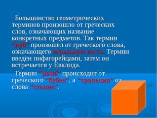 Большинство геометрических терминов произошло от греческих слов, означающих