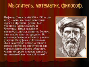 Пифагор Самосский (576 – 496 гг. до н. э.) – один из самых известных людей в