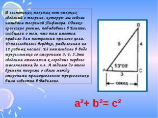 В египетских текстах нет никаких сведений о теореме, которую мы сейчас называ