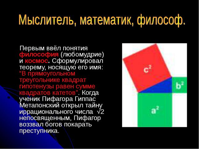 Первым ввёл понятия философия (любомудрие) и космос. Сформулировал теорему,...