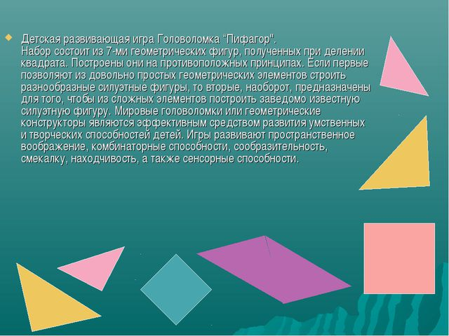 """Детская развивающая игра Головоломка """"Пифагор"""". Набор состоит из 7-ми геометр..."""