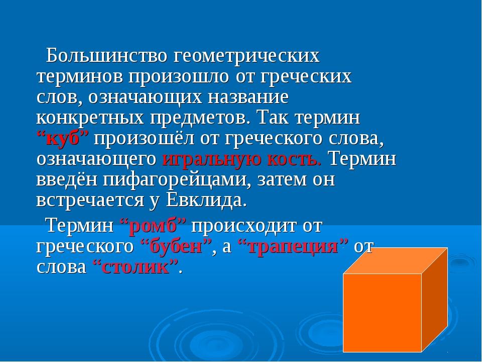 Большинство геометрических терминов произошло от греческих слов, означающих...