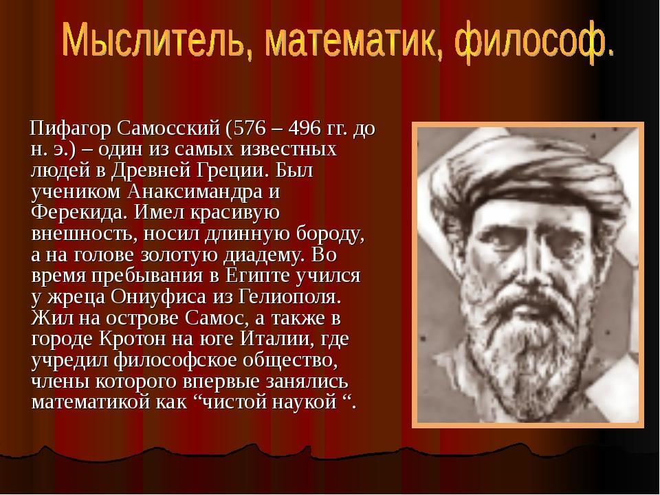 Пифагор Самосский (576 – 496 гг. до н. э.) – один из самых известных людей в...
