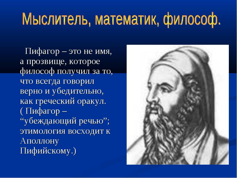Пифагор – это не имя, а прозвище, которое философ получил за то, что всегда...