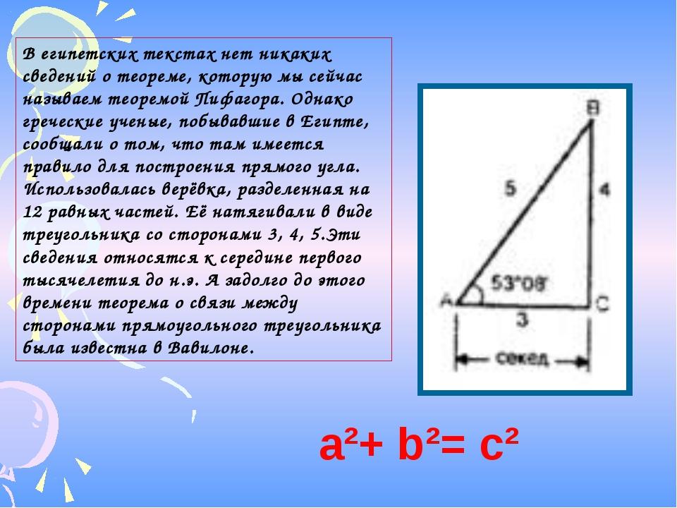 В египетских текстах нет никаких сведений о теореме, которую мы сейчас называ...