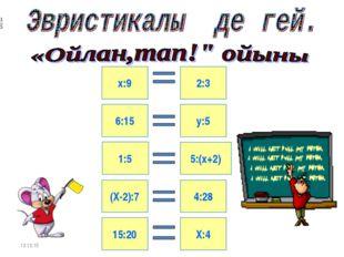 * 2:3 х:9 6:15 1:5 (Х-2):7 15:20 у:5 5:(х+2) 4:28 Х:4