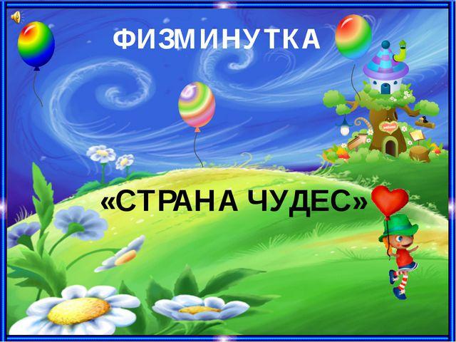 «СТРАНА ЧУДЕС» ФИЗМИНУТКА