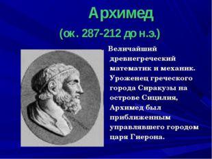 Архимед (ок. 287-212 до н.э.) Величайший древнегреческий математик и механик
