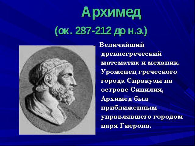 Архимед (ок. 287-212 до н.э.) Величайший древнегреческий математик и механик...