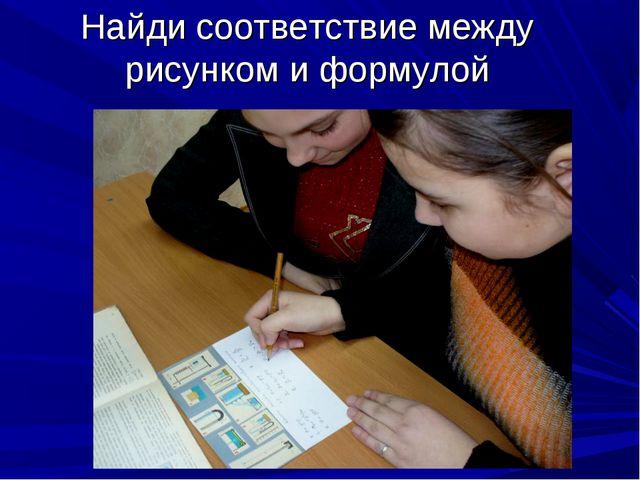 Найди соответствие между рисунком и формулой