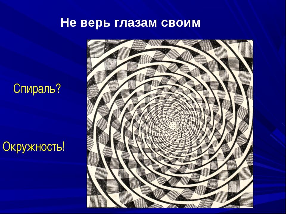 Спираль? Окружность! Не верь глазам своим