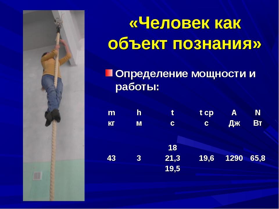 «Человек как объект познания» Определение мощности и работы: m кгh мt сt c...
