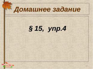 Домашнее задание § 15, упр.4 *