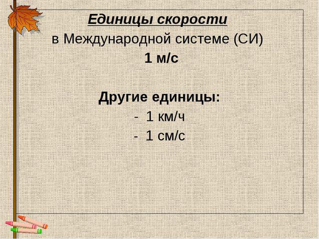 Единицы скорости в Международной системе (СИ) 1 м/с Другие единицы: 1 км/ч 1...
