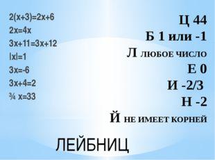 Ц 44 Б 1 или -1 Л ЛЮБОЕ ЧИСЛО Е 0 И -2/3 Н -2 Й НЕ ИМЕЕТ КОРНЕЙ 2(х+3)=2х+6 2