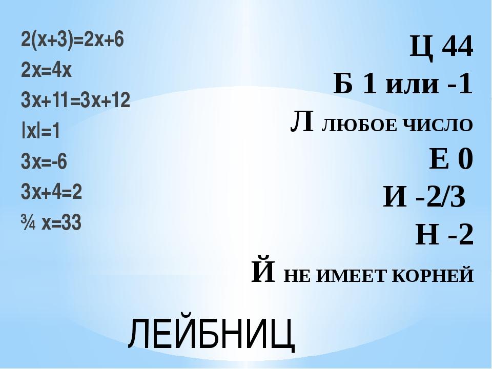 Ц 44 Б 1 или -1 Л ЛЮБОЕ ЧИСЛО Е 0 И -2/3 Н -2 Й НЕ ИМЕЕТ КОРНЕЙ 2(х+3)=2х+6 2...