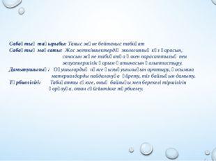 Сабақтың тақырыбы: Таныс және бейтаныс табиғат Сабақтың мақсаты: Жас жеткінше