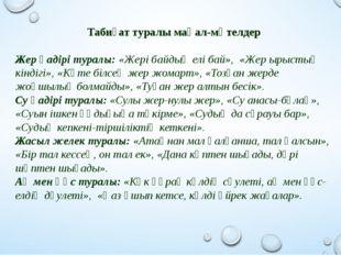 Табиғат туралы мақал-мәтелдер Жер қадірі туралы: «Жері байдың елі бай», «Жер