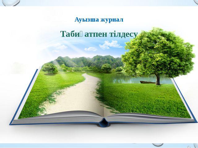 Ауызша журнал Табиғатпен тілдесу