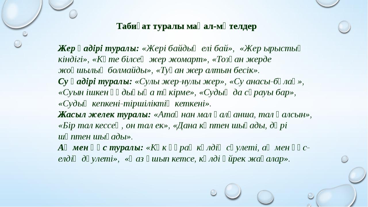 Табиғат туралы мақал-мәтелдер Жер қадірі туралы: «Жері байдың елі бай», «Жер...