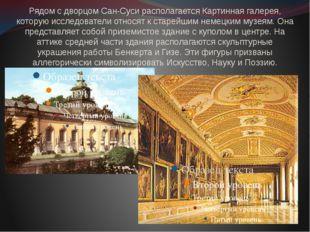 Рядом с дворцом Сан-Суси располагается Картинная галерея, которую исследовате