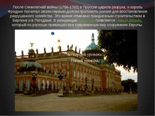 После Семилетней войны (1756-1763) в Пруссии царила разруха, и король Фридрих