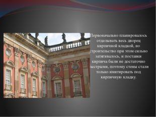 Первоначально планировалось отделывать весь дворец кирпичной кладкой, но стро