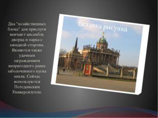 """Два """"хозяйственных блока"""" для прислуги венчают ансамбль дворца и парка с зап"""