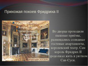 Прихожая покоев Фридриха II Во дворце проходили пышные приёмы, размещались со
