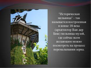 """""""Историческая мельница"""" - так называется построенная в конце 18 века (архитек"""