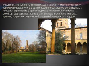 Фриденскирхе (церковь согласия, 1854 г.) служит местом упокоения короля Фридр