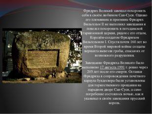 Фридрих Великий завещал похоронить себя в своём любимом Сан-Суси. Однако его