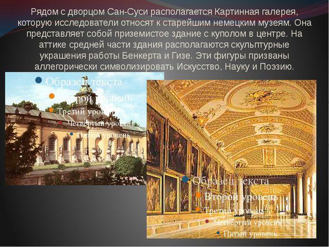 Рядом с дворцом Сан-Суси располагается Картинная галерея, которую исследовате...
