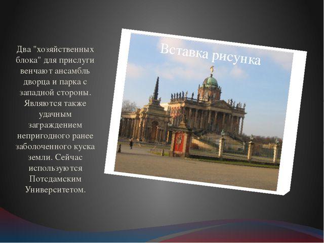 """Два """"хозяйственных блока"""" для прислуги венчают ансамбль дворца и парка с зап..."""