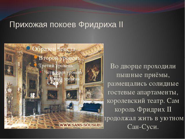 Прихожая покоев Фридриха II Во дворце проходили пышные приёмы, размещались со...