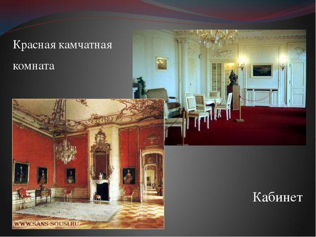 Красная камчатная комната Кабинет