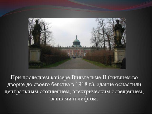 При последнем кайзере Вильгельме II (жившем во дворце до своего бегства в 191...