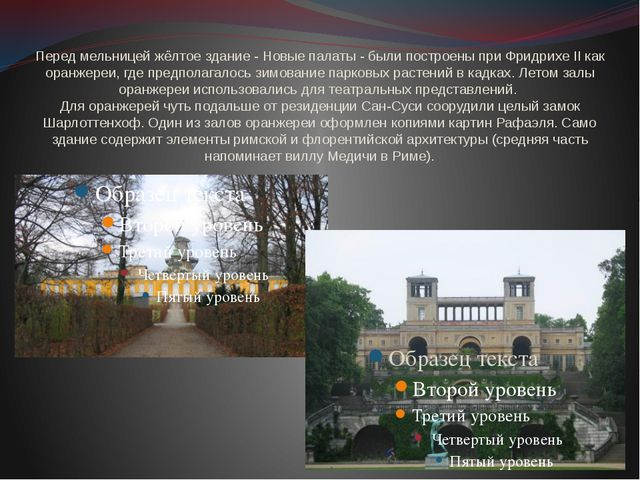 Перед мельницей жёлтое здание - Новые палаты - были построены при Фридрихе II...