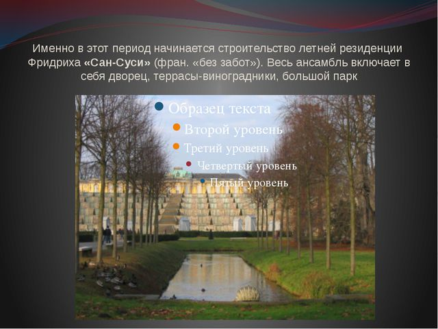 Именно в этот период начинается строительство летней резиденции Фридриха «Сан...