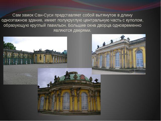 Сам замок Сан-Суси представляет собой вытянутое в длину одноэтажное здание, и...