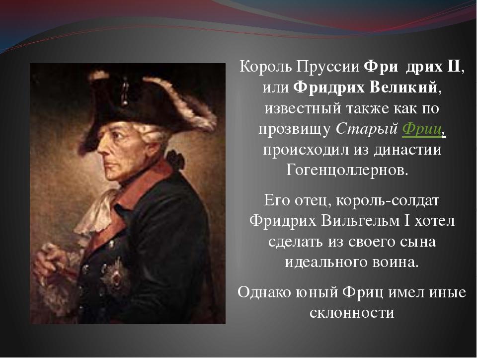 Король Пруссии Фри́дрих II, или Фридрих Великий, известный также как по прозв...
