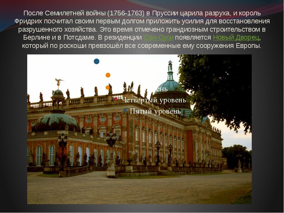 После Семилетней войны (1756-1763) в Пруссии царила разруха, и король Фридрих...