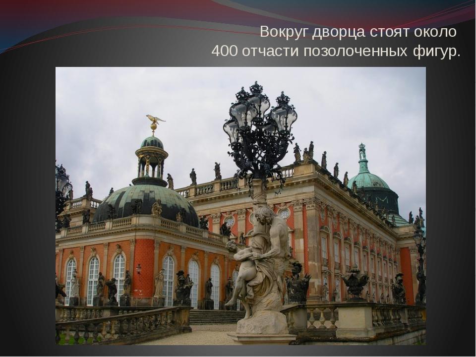 Вокруг дворца стоят около 400 отчасти позолоченных фигур.
