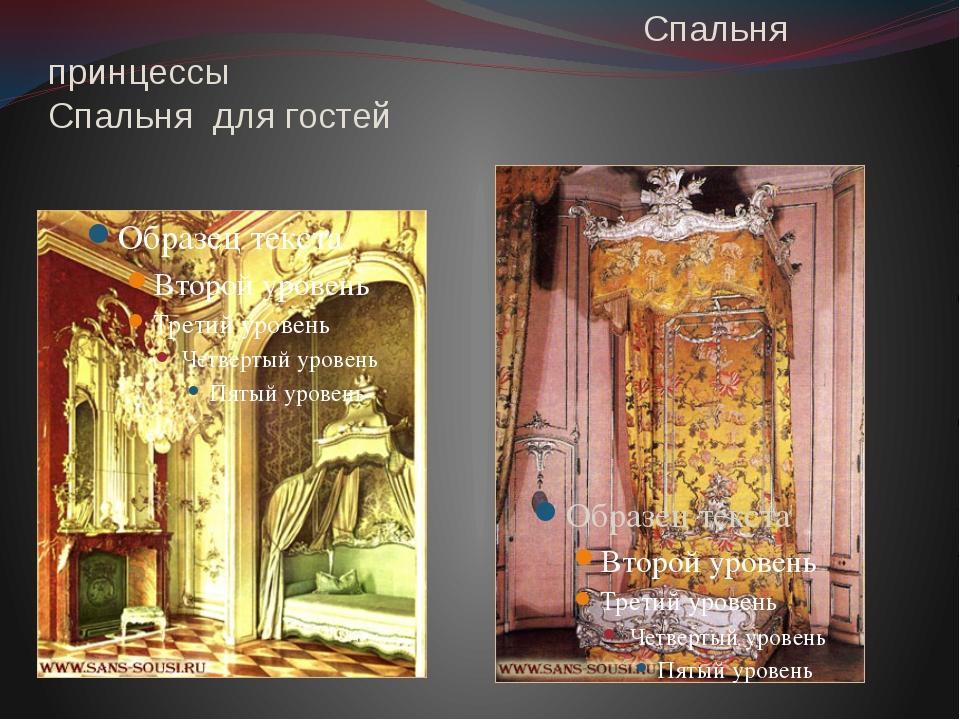 Спальня принцессы Спальня для гостей