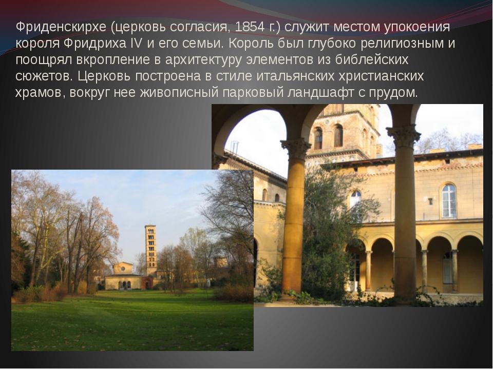 Фриденскирхе (церковь согласия, 1854 г.) служит местом упокоения короля Фридр...
