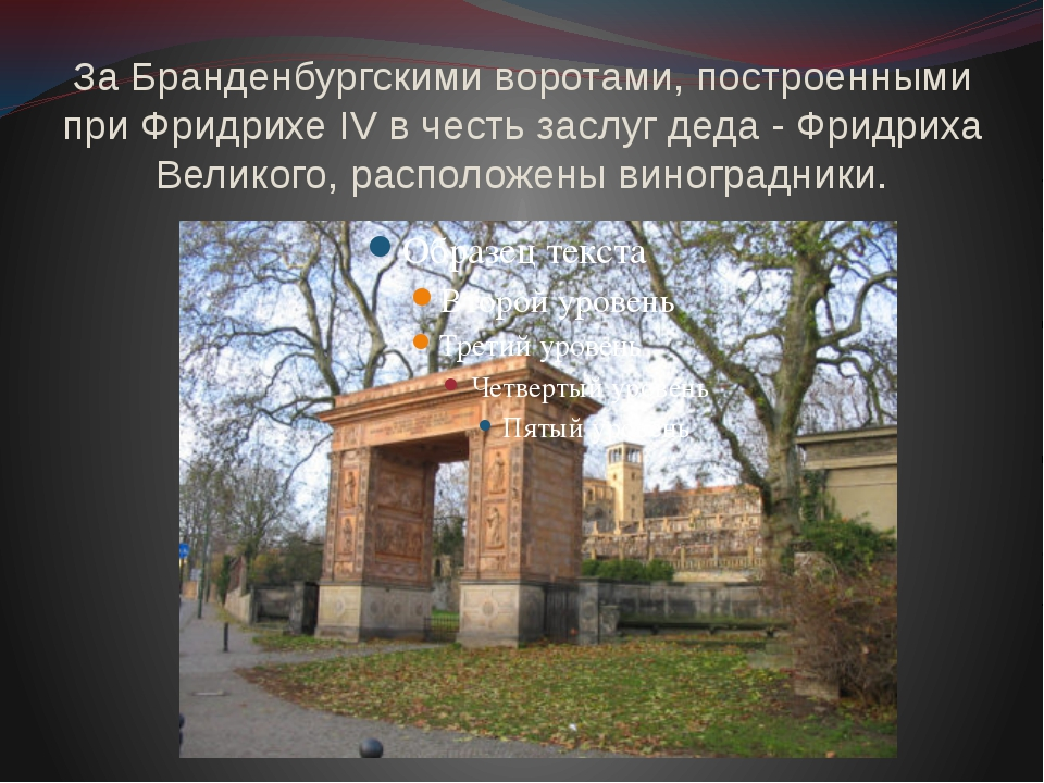 За Бранденбургскими воротами, построенными при Фридрихе IV в честь заслуг дед...