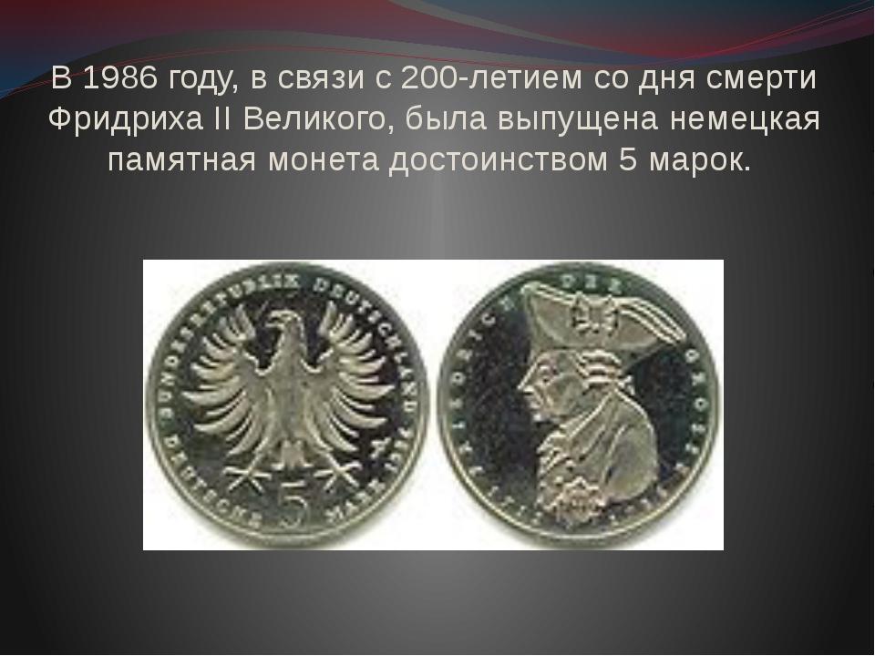 В 1986 году, в связи с 200-летием со дня смерти Фридриха II Великого, была вы...