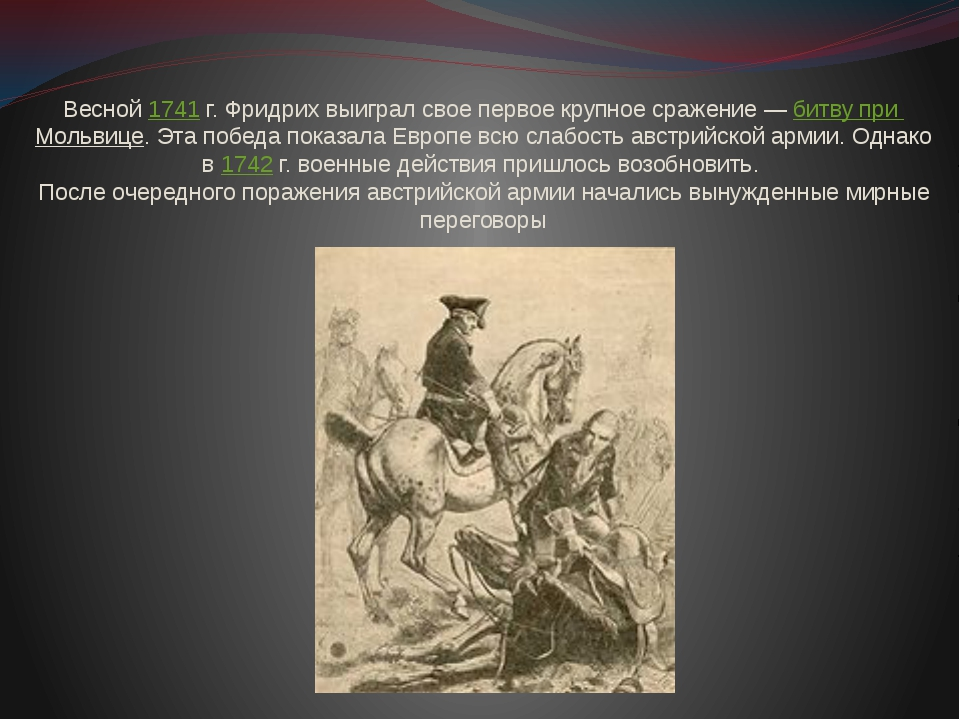Весной 1741г. Фридрих выиграл свое первое крупное сражение— битву при Мольв...